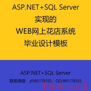 ASP.NET+SQL Server实现的Web网上花店系统毕业设计文档