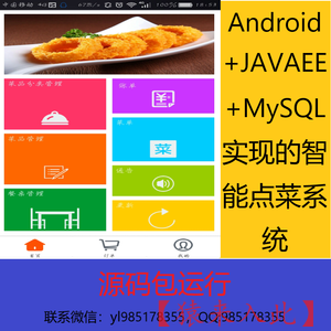 Android+JavaEE+MySQL实现的智能点菜系统源码带运行视频