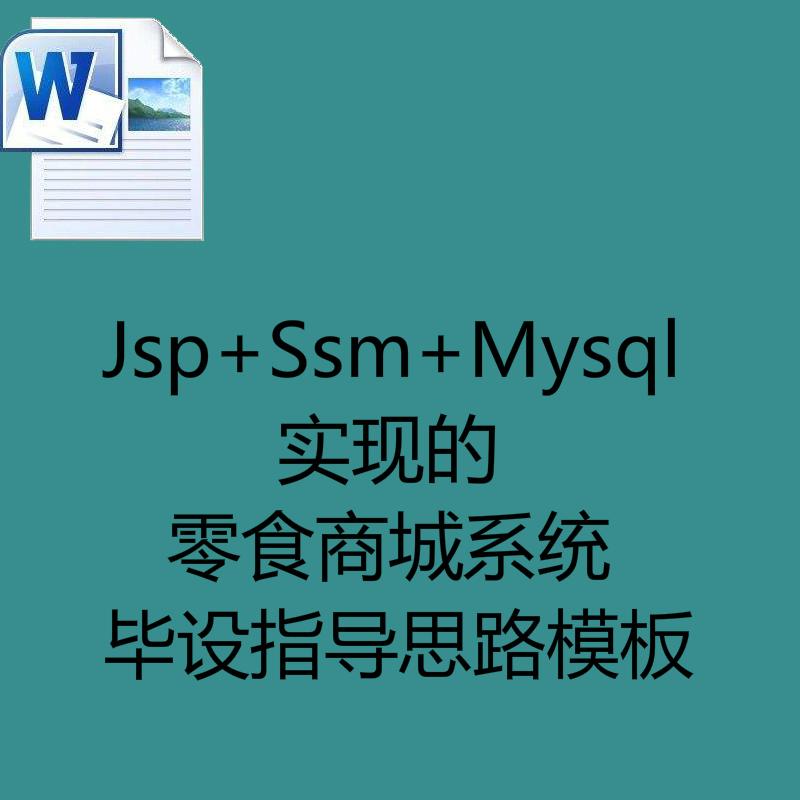 Jsp+Ssm+Mysql实现的零食商城系统毕设指导思路模板