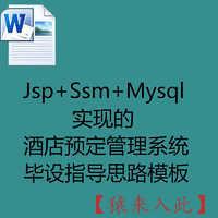 Jsp+Ssm+Mysql实现的酒店预定管理系统毕设指导思路模板