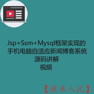 Jsp+Ssm+Mysql框架实现的手机电脑自适应新闻博客系统-源码讲解视频(注意只有视频)