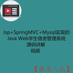 Jsp+SpringMVC+Mysql实现的Java Web学生宿舍管理系统-源码讲解视频(注意只有视频)