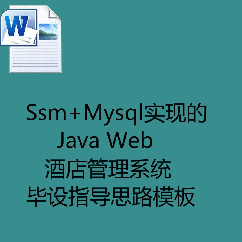 Ssm+Mysql实现的Java Web酒店管理系统毕设指导思路模板