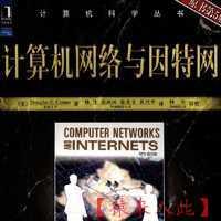 计算机网络与因特网-原书第五版