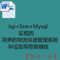 Jsp+Ssm+Mysql实现简单的物流快递管理系统毕设指导思路模板